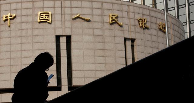 Banco do Povo da China, em Pequim