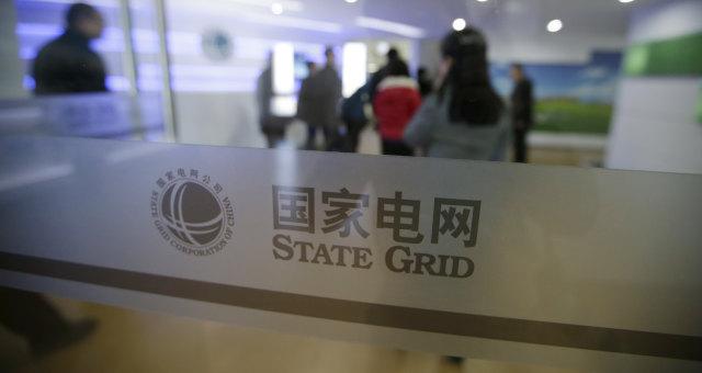 Logo da elétrica chinesa State Grid