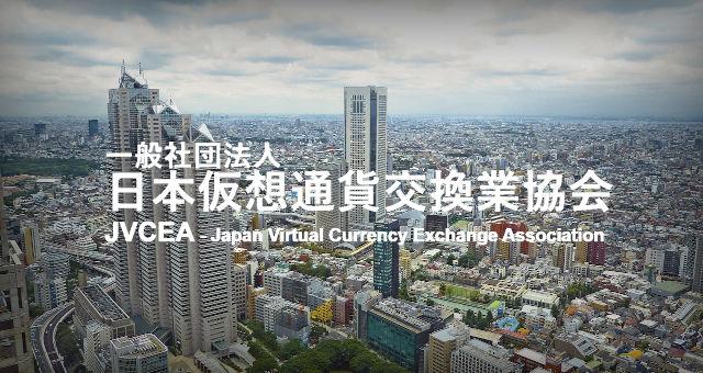 jvcea Japan Virtual Currency Exchange Association