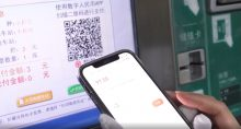 Yuan digital metrô